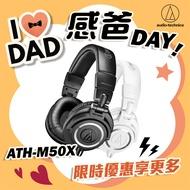 鐵三角 ATH-M50x 黑白兩色可選 專業監聽 頭戴耳機(M50新版、M50x)