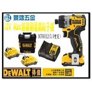 宜昌(景鴻) 公司貨 DEWALT得偉 12V Max 無碳刷電鑽起子機 DCF601L2 全配3.0Ah雙電池 含稅價