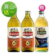 【BASSO 巴碩】義大利純天然酪梨油1L x2瓶 加贈1瓶 1L純天然玄米油