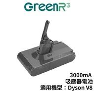 GreenR3金狸 適用Dyson V8系列吸塵器 3000mA吸塵器鋰電池