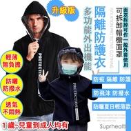 可拆面罩機能隔離防護衣 防疫外套 防飛沫 防灰塵  【防疫必備】 防護服 隔離衣 防護外套 面罩外套-幼童 兒童 成