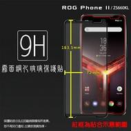 霧面滿版 鋼化玻璃保護貼 ASUS 華碩 ROG Phone II 2 2代 ZS660KL I001D 抗眩護眼 9H 滿版玻璃 鋼貼 鋼化貼 螢幕保護貼 玻璃膜 保護膜