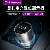 ZMI紫米 數顯車充 AP621 公司貨 18W QC3.0 2port 電瓶電壓監測 18W QC3.0 數顯雙孔車充