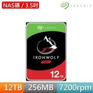【贈MyCard 150點】SEAGATE 哪嘶狼IronWolf NAS用 12TB 3.5吋SATAⅢ 硬碟(ST12000VN0008)+【MyCard】150點