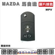 MAZDA 馬自達 MPV 左右滑門 折疊鑰匙 晶片 汽車晶片 鎖匙拷貝