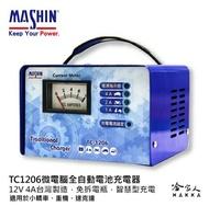 【 麻新電子 】 現貨免運 TC-1206 附發票 全自動電池充電器 4A 免運 汽車 機車 電瓶 TC 1206 RS 哈家人