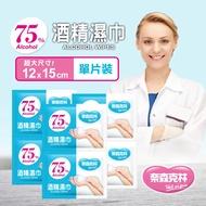 奈森克林 75%酒精濕巾單片包60片組 高濃度抑菌效果最佳 台灣製造