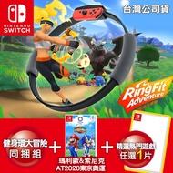 任天堂 Switch 健身環大冒險同捆組-台灣公司貨+瑪利歐&索尼克AT東京奧運+遊戲任選一片