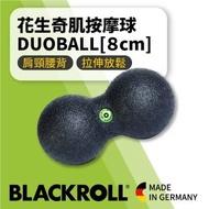 【BLACKROLL】標準版花生球 DUOBALL(8cm)