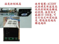 溫度控制器 風扇用(附上感溫線/相位控制器/風扇)