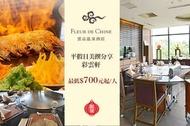雲品溫泉酒店日月潭-彩雲軒