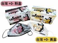 上好生醫 成人醫療口罩 30片/盒 感謝疫苗捐贈紀念款 四國守護 台灣國旗 感謝波蘭 感謝疫苗 台灣+0 Taiwan+0