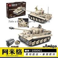 阿米格Amigo│全冠100061 虎式坦克131 二戰坦克車 Tank 軍事系列 積木 非樂高但相容
