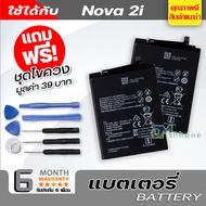 แบตเตอรี่ สำหรับ HUAWEI Nova 2i / HUAWEI Nova 3i Model: HB356687ECW แบต หัวเว่ย battery Nova2i / Nova3i มีประกัน 6 เดือน