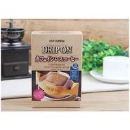 ⚜ 現貨 ⚜ 限量特價中!日本KEY COFFEE DRIPON濾掛式咖啡 隨身包(7.5 x 5包/盒)