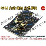 Zero Motor☆RPM 白鐵 鍍鈦 彩鈦 座墊彈簧 BWS125,G5,GP,VJR,MANY,NFT