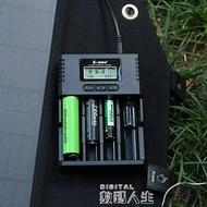 電池充電器可太陽能輸入4A電流鋰電池鐵鋰鎳氫26650 18650 5號7號充電器獨立  數碼人生
