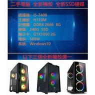 二手中古電腦 I5-7400 GTX1050 全新機殼 全新SSD硬碟