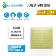 【OriginalLife】超淨化空氣清淨機濾網 適用3M:FA-B90DC淨呼吸寶寶專用型空氣清淨機