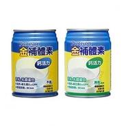 金補體素鈣活力優蛋白配方(不甜/清甜)一箱24罐贈5罐