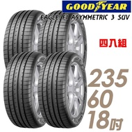 【GOODYEAR 固特異】EAGLE F1 ASYMMETRIC 3 SUV 高性能輪胎_四入組_235/60/18(車麗屋)