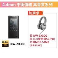 【滿額結帳折$200】合購優惠 SONY Hi-Res Walkman 64G 數位隨身聽 NW-ZX300 + MDR-1AM2