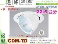 【崁燈】CDM-TD 150W.22.5公分。鋁製品 白色 可355°旋轉。燈泡安定器另計 #2458【燈峰照極my買燈】