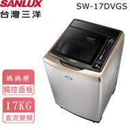 SANLUX台灣三洋 17公斤DD直流變頻超音波洗衣機SW-17DVGS★送ONE amadana電烤箱