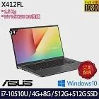 【全面升級】ASUS 華碩X412FL 14吋FHD/i7-10510U/4G+8G/512G PCIe SSD+512G SSD/MX250 2G 輕薄筆電