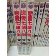 """""""秀姐書城"""" 戀愛七顛八倒 1-3完 / 中原亞失"""