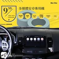 BuBu車用品│三菱 Outlander 多媒體安卓專用機 八核心 觸控螢幕 支援Play商店 App下載 USB播放