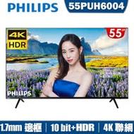 【PHILIPS飛利浦】55吋4K HDR薄邊框聯網液晶+視訊盒55PUH6004★送好禮2選1★