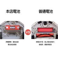小米/米家/石頭 掃地機器人 電池 5200mAh 配件 自行更換