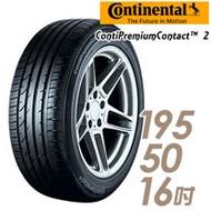 【Continental 馬牌】CPC2 均衡安全輪胎_單入組_195/50/16(CPC2)