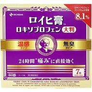 米其邦  ROIHI-TSUBOKO Loihi軟膏洛索洛芬大號7張