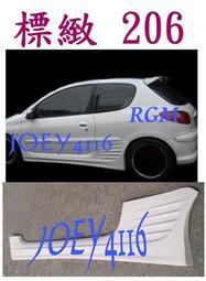 *Joey's改裝舖子* PEUGEOT 標緻206 206CC RGM側裙組