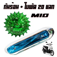 ลดกระหน่ำ+++ กันร้อน ( ครอบท่อ ) Mio ตัวเก่า + ใบพัด Mio Nouvo Fino มาแบบแยก และ แบบเซ็ต ให้เลือกเเต่งจร้า มาตรฐานโรงงานจร้า ราคาถูก อะไหล่แต่งรถmio115 mio อะไหล่ mio125 อะไหล่ อะไหล่mio