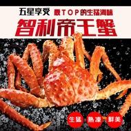 智利熟凍帝王蟹 巨大重量級【陸霸王】