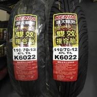 🔥特價🔥K6022 雙效複合胎 建大輪胎 110/70-12 120/70-12  130/70-12