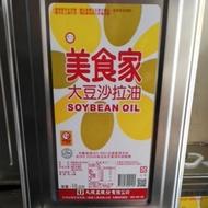 美食家沙拉油~營業用18L~大豆沙拉油[金賀南北商行】