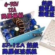 鋁殼【TopDIY】EP-12A 電流 電池 鋰電 可調 電瓶 太陽能 降壓 充電 電源 風力 電壓 模組 恆流 V8