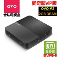 OVO M2 4K 四核心 藍芽 智慧電視盒【愛奇藝VIP版】