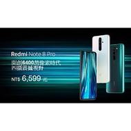 【現貨】小米 紅米 Redmi Note 8 Pro 6G/64G 6G/128G 台灣公司貨