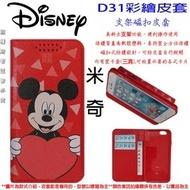 迪士尼 ASUS ZE520KL ZenFone3 ZF3 32GB 隱藏磁扣 插卡 D31 米奇 彩繪皮套