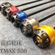 重磅 適用 T-MAX530 TMAX530改裝CNC前後輪圈防摔球 前後輪防摔膠防倒