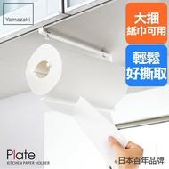 【日本YAMAZAKI】Plate層板紙巾架L(白)