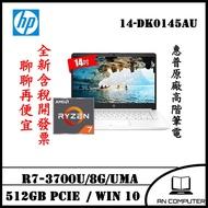 【全新,全省門市服務】HP 14- DK0145AU 白 R7-3700U/8G/512GPCIE