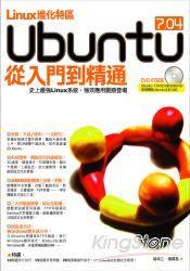 Linux進化特區-Ubuntu從入門到精通