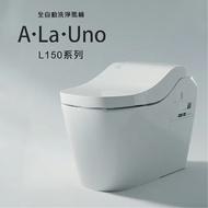 含安裝【2019年新款】Panasonic 全自動馬桶 A LA UNO L150 最新款 台灣公司貨 不銹鋼噴嘴