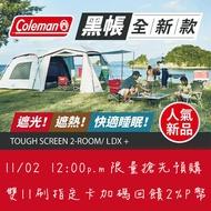 【Coleman】TOUGH SCREEN 2-ROOM LDX+ / DARK ROOM系列 / CM-36438M000